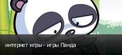 интернет игры - игры Панда