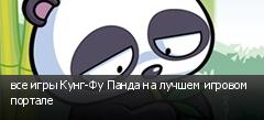 все игры Кунг-Фу Панда на лучшем игровом портале