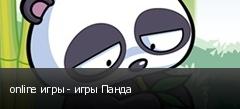 online игры - игры Панда