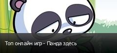 Топ онлайн игр - Панда здесь