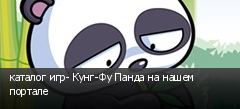 каталог игр- Кунг-Фу Панда на нашем портале
