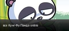 все Кунг-Фу Панда online