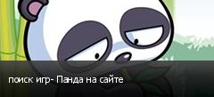 поиск игр- Панда на сайте