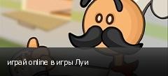 играй online в игры Луи