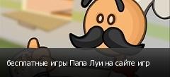 бесплатные игры Папа Луи на сайте игр