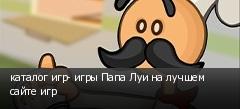 каталог игр- игры Папа Луи на лучшем сайте игр