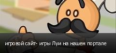 игровой сайт- игры Луи на нашем портале