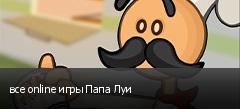 все online игры Папа Луи
