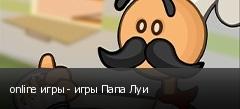 online игры - игры Папа Луи