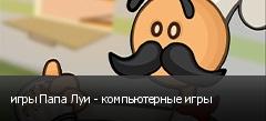 игры Папа Луи - компьютерные игры