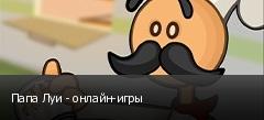 Папа Луи - онлайн-игры