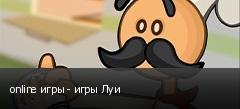 online игры - игры Луи