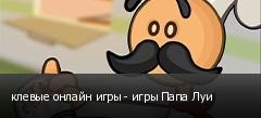 клевые онлайн игры - игры Папа Луи