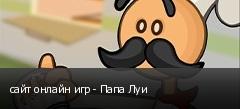 сайт онлайн игр - Папа Луи