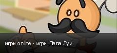 игры online - игры Папа Луи