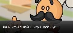 мини игры онлайн - игры Папа Луи