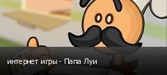 интернет игры - Папа Луи