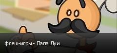 флеш-игры - Папа Луи