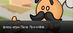 флеш игры Папа Луи online