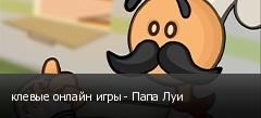 клевые онлайн игры - Папа Луи