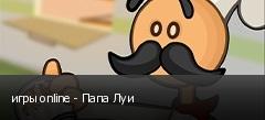 игры online - Папа Луи