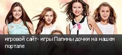 игровой сайт- игры Папины дочки на нашем портале