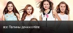 ��� ������ ����� online