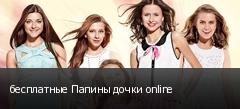 бесплатные Папины дочки online