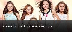 клевые игры Папины дочки online