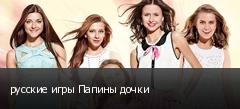 русские игры Папины дочки