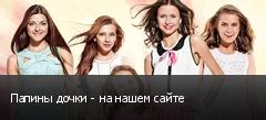 Папины дочки - на нашем сайте