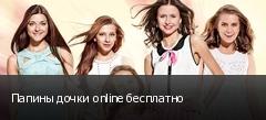 Папины дочки online бесплатно