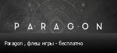 Paragon , ���� ���� - ���������