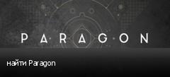 найти Paragon