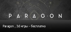 Paragon , 3d ���� - ���������