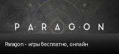 Paragon - игры бесплатно, онлайн