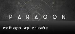 все Paragon - игры в онлайне