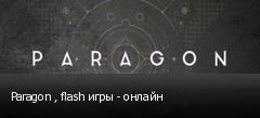 Paragon , flash игры - онлайн