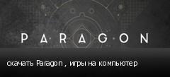 скачать Paragon , игры на компьютер
