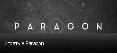 играть в Paragon