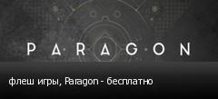 флеш игры, Paragon - бесплатно