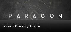 скачать Paragon , 3d игры