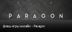 флеш игры онлайн - Paragon