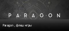 Paragon , флеш игры
