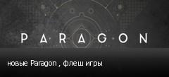 новые Paragon , флеш игры