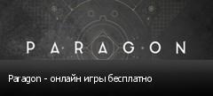 Paragon - онлайн игры бесплатно