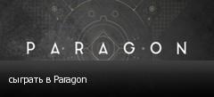 сыграть в Paragon