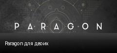 Paragon ��� �����