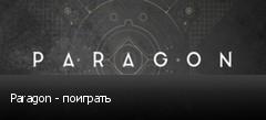 Paragon - поиграть