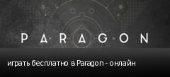 играть бесплатно в Paragon - онлайн